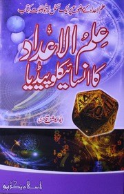 Ilm Ul Adad Book In Urdu