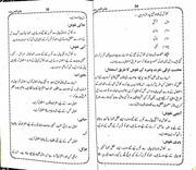 Ilam Ul Ahdad Pdf Pdf Archive