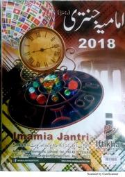 Jantri 2016 Punjabi Pdf