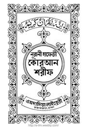 Bangla nurani quran sharif