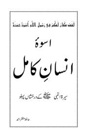 Islam ahmadiyya gallery free texts free download borrow and uswa insan e kamil hazrat muhammad saw fandeluxe Choice Image