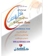 InternalMedicine-Books-Dr Ahmed_Mowafy--AllTebFamily com