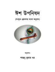 Isa Upanishad in Bengali By Santonu Kumar Dhar : Santonu Kumar Dhar