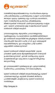 Upanishad Malayalam Pdf