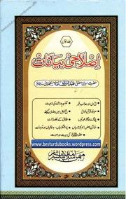 Islahi Bayanaat : Maulana Abdur Rauf Sakharvi : Free Download