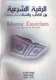 Islamic Exorcism From Qur'an And Sunnah pdf : ISLAMIC