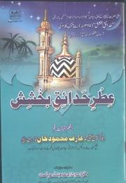 Hadaiq Bakhshish Pdf
