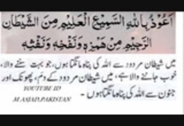 Jadoo Ka Illaj Remove Black Magic Sihir Jadoo Ka Toor Powerful Ruqyah Al  Shariah DUA Against Bad Ev