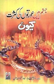 Maqam isa as islam ki nazar me alhamdulillah libraryspot jahannam me orton ki kasrat q1 visit alhamdulillah libraryspotpdf thecheapjerseys Images