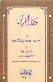 Jamalul Quran Pdf
