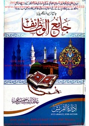 Wazaif In Urdu Pdf