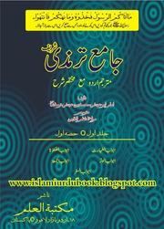 Jamia Tirmizi Complete Volume : Imam Abu Isa Muhammad Ibn