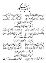 Shikwa Allama Iqbal Pdf