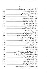 Jawahir -e- Hakeem -ul- Ummat (r a) By Shaykh Dr Abdul Hai
