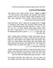 jerusalem talmud pdf free download