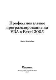 Excel 2003 Power Programming with VBA : Free Download