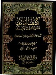 Fathul Bari Urdu Pdf