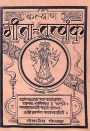 Geeta press books free download