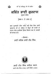 bhai gurdas ji vaaran translation pdf