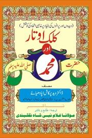 KalkiAvtar-in-Urdu : Moulana Ghulam Nabi Shah : Free