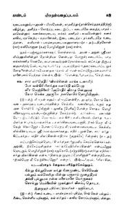 Kamba-Ramayanam-Aranya Kandam-Vai Mu Go : m kamalakannan