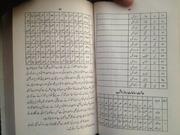 Kanz Ul Hussain Book