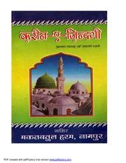 Karina E Zindagi Islamic Book