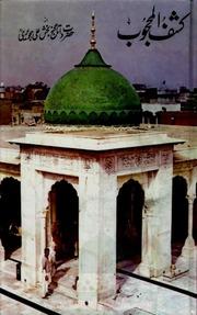 Kashf Al Mahjoob Urdu Translation By Allama Fazluddin