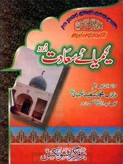 Ihya ul urdu uloom pdf