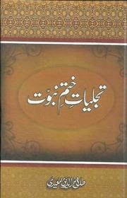 Tv And Internet >> Khatme Nabuwat,urdu,islamic book,pdf : Muhammad Tariq Hanafi Sunni Lahori : Free Download ...