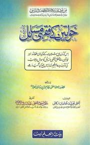 In urdu ke pdf aurton masail