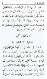 Khutbat E Juma O Eidain By Mufti Abdur Rauf Sakharvi : Free Download