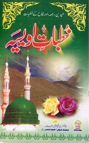 Khutbat E Owaisi By Allama Faiz Ahmad Owaisi Muhammad Tariq Lahori Free Download Borrow And Streaming Internet Archive