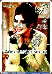 Digest 2014 khwateen pdf august