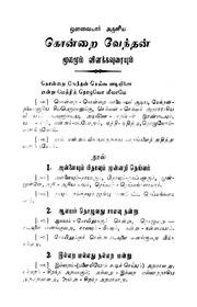 sivapuranam meaning tamil pdf free download
