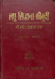 bhaimi vyakhya