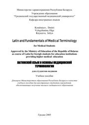 LATIN AND MEDICAL TERMINOLOGY FOR MEDICINE STUDENTS : DARCY