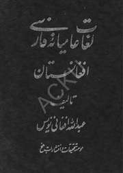 Lughaat E Aamiyana Farsi Afghanistan