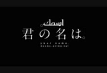download kimi no na wa live action sub indo