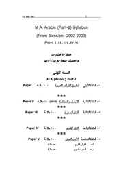MA  ARABIC SYLLABUS : Free Download, Borrow, and Streaming