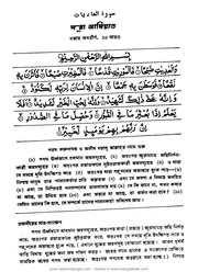 Pdf quran bangla
