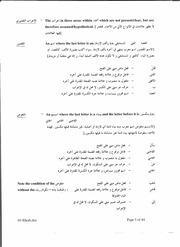 madina book 1 pdf free download