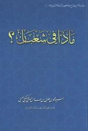 Kitab Usfuriyah Pdf