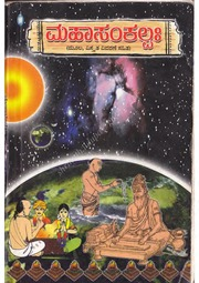 Maha Sankalpam : Shrinath Udupa : Free Download, Borrow, and