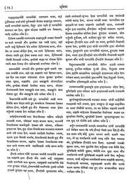Mahabharat In Hindi Pdf File
