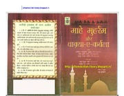 Mahe Muharram aur Waqia-e-Karbala - Islamic Hindi Book