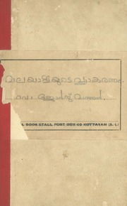 Malayalam Heritage : Free Texts : Free Download, Borrow and