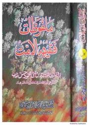 Malfoozat Faqeeh ul Ummat (Urdu) - Irshadat Mufti Mahmood