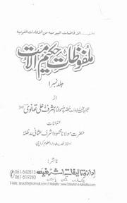 Malfoozat -e- Hakeem -ul- Ummat (r a) - Volumes 1 to 12