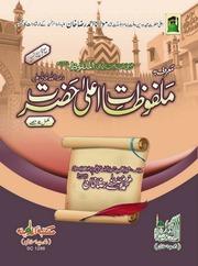 Malfoozat E Aala Hazrat Complete 4 Jild : Hazrat mufti e
